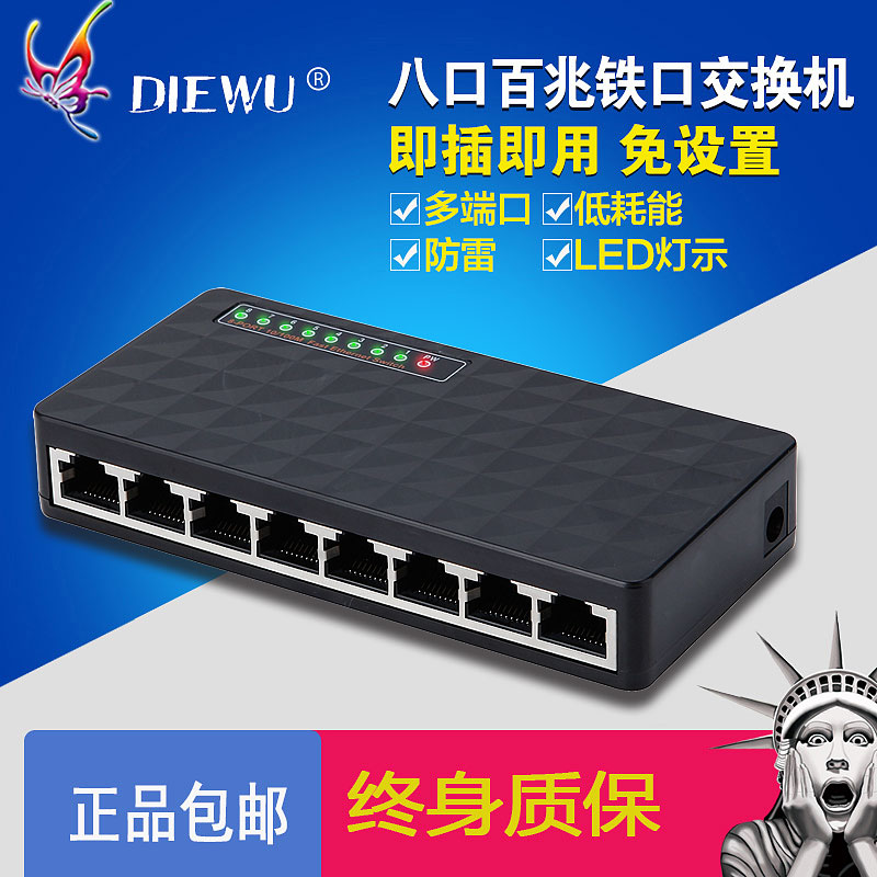 DIEWU switch 8-port cable splitter Ethernet 8-port 8-port 100-megabit switch 8-core metal socket