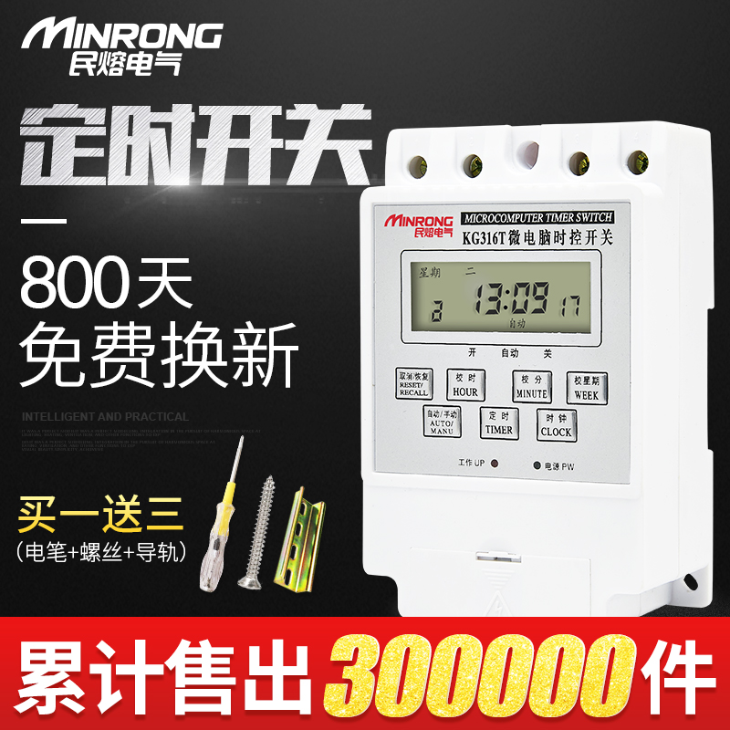 Microcomputer time control switch 220V power timer kg316t automatic high power street light time controller