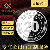 Gold Road 999 silver silver custom commemorative coins gold silver medal company 5 10 20 anniversary celebration opening gifts