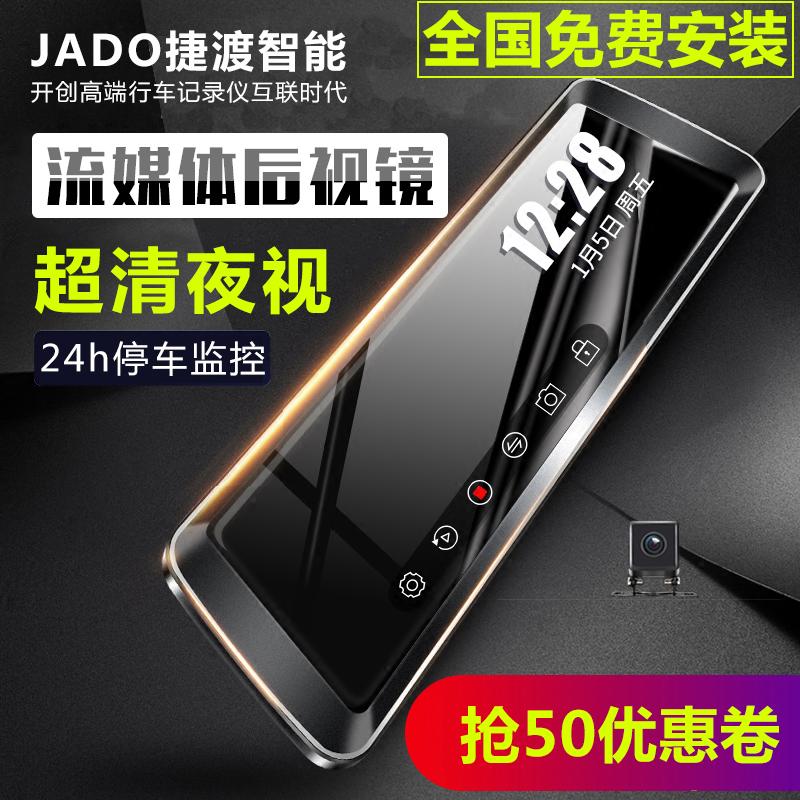 ★JADO 捷渡 行车记录仪 双镜头 299元包邮(需用券)
