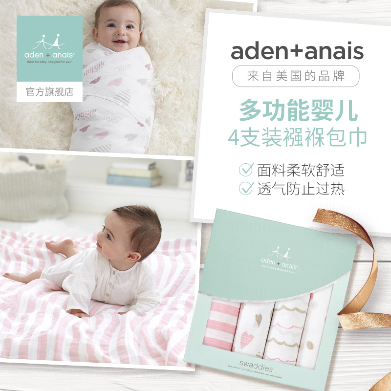 ★aden+anais muslin棉 经典纱布襁褓包巾(4只装) 216元包邮
