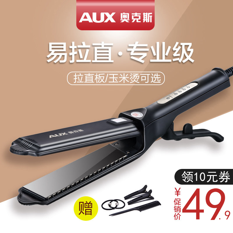 Aux electric plywood barber shop special hair straightener straightening plate clip corn hot curly hair dual-use inner buckle ironing board female