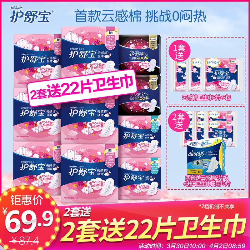 凑单品:whisper 护舒宝 云感超净棉卫生巾 284mm*5片 7.5元(可99-50)