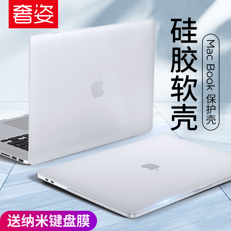 macbookpro protective shell 13 inch Apple computer protective cover macbook notebook air all-inclusive shell ultra-thin transparent 16 matte 2019 anti-drop new 13.3 silicone 2020 soft new