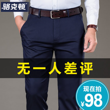 Spring and Autumn Business Casual Pants Men's Trousers Straight Bottom Loose Pants Autumn and Winter
