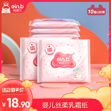 Baby milk paper, soft towel, special hand towel for newborn, household 30 pack, 10 pack portable paper.