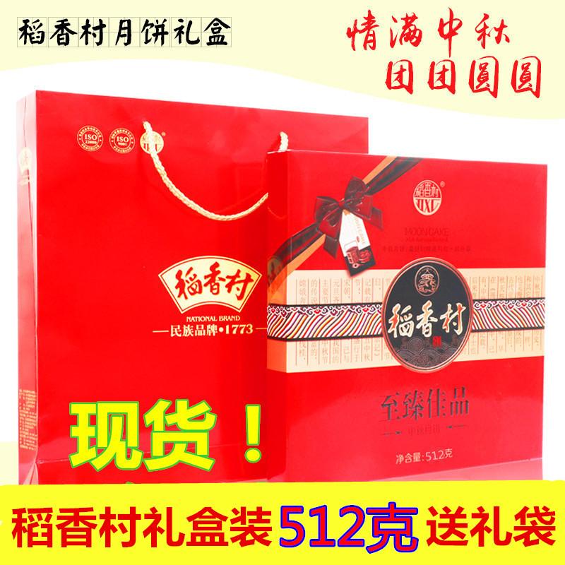 月饼的做法大全★稻香村 水果味月饼混合装 800g+蛋黄味月饼 30g 2个 11.27元包邮(双重优惠)