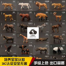 Solid simulation animal toy model suit wild lion king elephant tiger rhinoceros zebra crocodile Giraffe