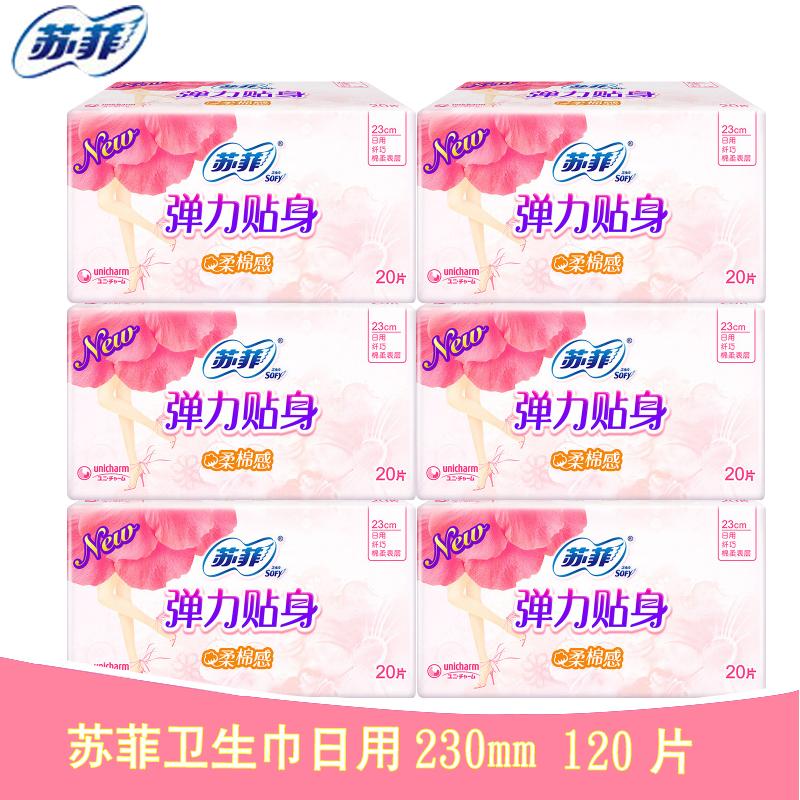 限华东:Sofy 苏菲 口袋魔法 卫生巾套装 彩箱装 49.9元