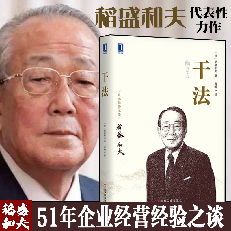 Genuine Dry method Hardcover Japan's Shengdao Shenghefu tells more than 70 years of work experience in the amoeba business model Ji Yulin Zhang Ruimin Ma Yun recommended the enterprise management operation project management book