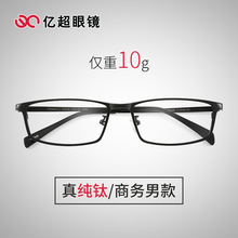 Billion Super Business Glass Frame Man Pure Titanium Full Half Frame Optical Glass Frame