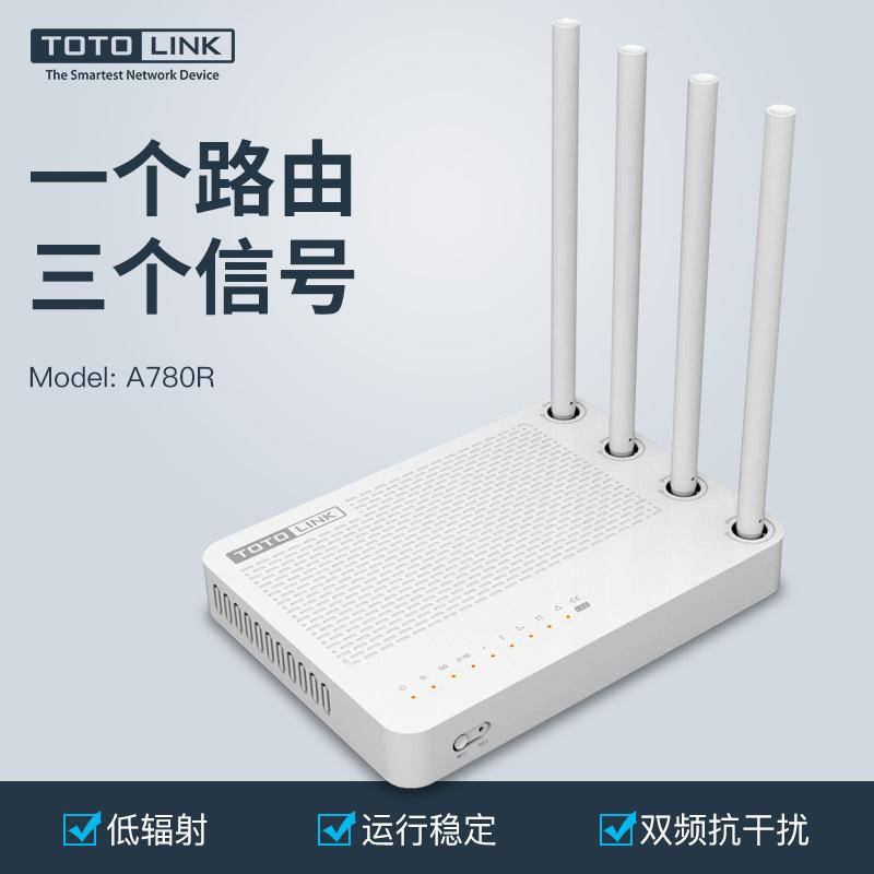 双频千兆无线路由器★天猫双十一促销:TOTOLINK  A850R 双频千兆无线路由器 199元包邮(需用券)