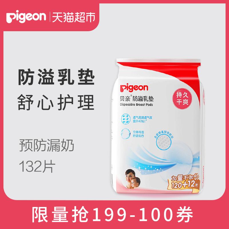 子初防溢乳垫安全吗★pigeon 贝亲 PL163 防溢乳垫 120+12片 *2件 97.76元包邮