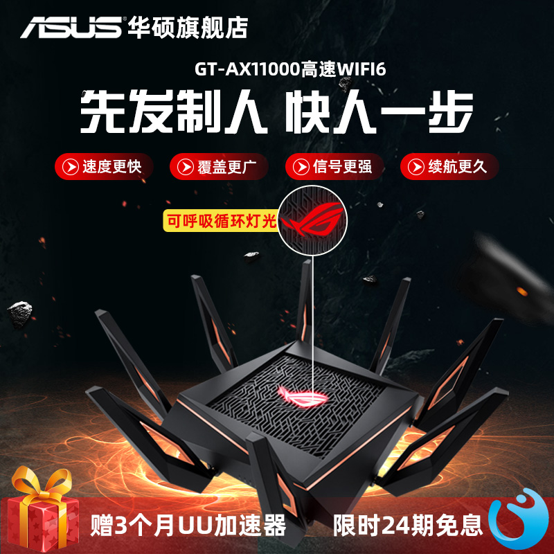 24 issue of interest-free asus/ASUS GT-AX11000 high-speed wifi6 11000M smart tri-band wireless 10 Gigabit enterprise router through-wall wifi home game acceleration