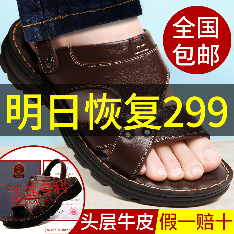 Sandals men's summer 2020 new leather leisure beach shoes men's soft bottom outside father dual purpose sandals men
