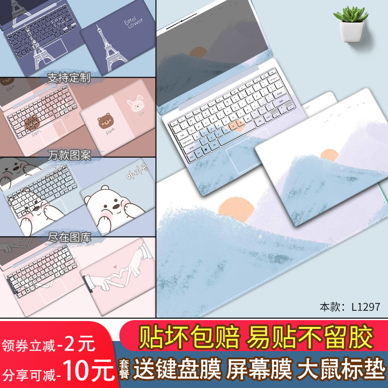 The notebook film is suitable for Lenovo Xiaoxin ASUS Xiaomi HP Apple Dell G3 protective film cover full sticker 14 inch 13.3 computer film 15.6 savior y7000 shell p computer sticker