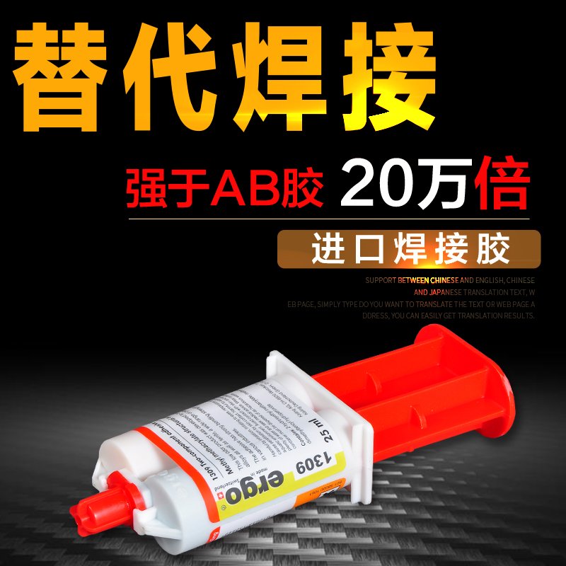 Ergo1309 Switzerland imported stick metal plastic ceramic wood iron adhesive strong welding ab glue