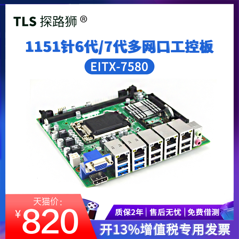Pathfinder EITX-7580 industrial control motherboard 1151-pin multi-network port service visual game dedicated mini motherboard