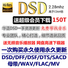 DSD lossless sound source lossless music download car music download package wav / MP3 high quality hires sound source