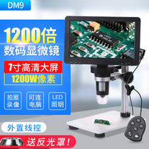 Digital peripheral shop Nanchang hot sales over a thousand and five years old shop digital peripheral high-fold electron microscope mobile phone repair welding with display magnifying glass.