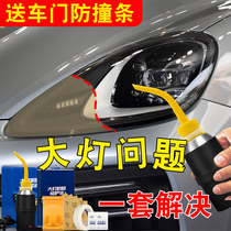 Jiangxi sales of more than four hundred and four years old shop coated headlights renovation repair tools headlights repair repair liquid.
