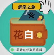 信用秒现 在线售卡 不满意支持退换 现货