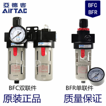 Pneumatic components 2020 new store 18 color pneumatic components original Yade guest air source filtration two-part BFC BFR2000 3000