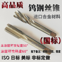 Five-year-old shop more than 20 colors national standard straight slot metric H1H2H3 imported tungsten wire tap carbide tungsten.