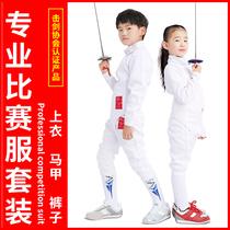 击剑服装套装 儿童三件套 套装 成人击剑服