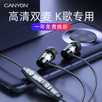 !!!!!!! Real double wheat!! National k song headphones singing dedicated mobile phone