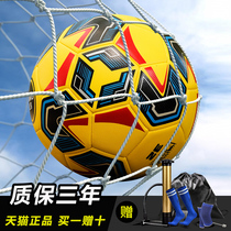 Bird football children primary and secondary school students adult competition training No. 4 No. 5