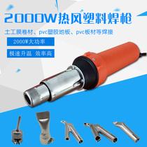 六年老店 12种颜色2000w热风塑料焊枪pvc pp塑胶地板革工具进