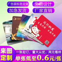 Mouse pad Jiangxi sales of more than 100 kinds of color mouse pad oversized set to do advertising photos custom-made small custom-made.