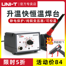 Youlid maintenance four-year-old shop store Yulid repair number show electric welding table electric solder iron heating fast temperature adjustable temperature hand.