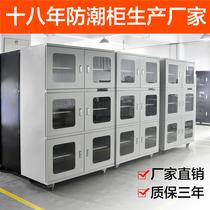 防潮柜电子干燥柜工业防潮箱大容量干燥箱