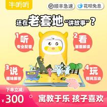 儿童玩具 南昌销量过百 保证儿童玩具牛听听智能熏教读书绘本阅读机器人分级