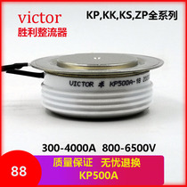 Table-based one-way flat DC three-phase controlled silicon thystor KP300-4000A high-power rectifier