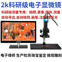 HD 38 megapixel HDMI USB digital video industry electron microscope camera magnifying glass detection