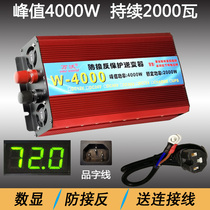 Converter Guangdong 11 years old shop 12 color battery converter Wanvo automotive inverter 24V to 220v high power