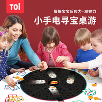 TOI Tuyi flashlight to look for childrens table games table games table game toys pro.