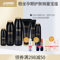 Guangdong seven-year-old shop to ensure that rehydration pregnant woman kangaroo mother pregnant women skin care kit moisturizing pregnant womens cosmetics pure