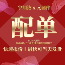 Electronic Market Guangdong 2019 New Store guarantees one-stop bom watch with IC chip for electronic market components