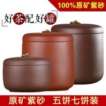 茶叶罐紫砂家用大号陶瓷密封罐七饼普洱醒茶