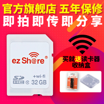 Guangdong hot sales over a thousand six-year-old shop ezshare easy to enjoy the wifi sd card camera wireless high-speed memory card