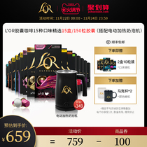 Double 11 advance purchase capsule coffee 15 boxes 150 x electric plus