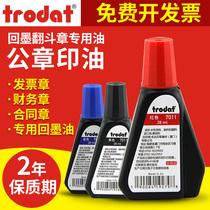 Чжуода 7011 официальный печать финансовых специальных назад чернила печати масла