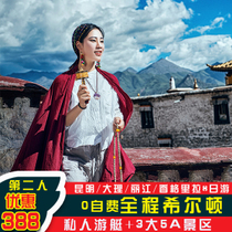 Group purchase price Yunnan tourism Dali Lijiang Shangri-La 8 days with the group tour.