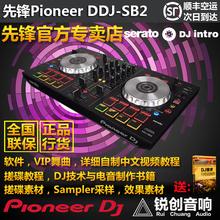 Pioneer/ пионер DDJ-SB2 RB цифровой DJ контролер борьба блюдо машинально отправить в культура учение видео путешествие